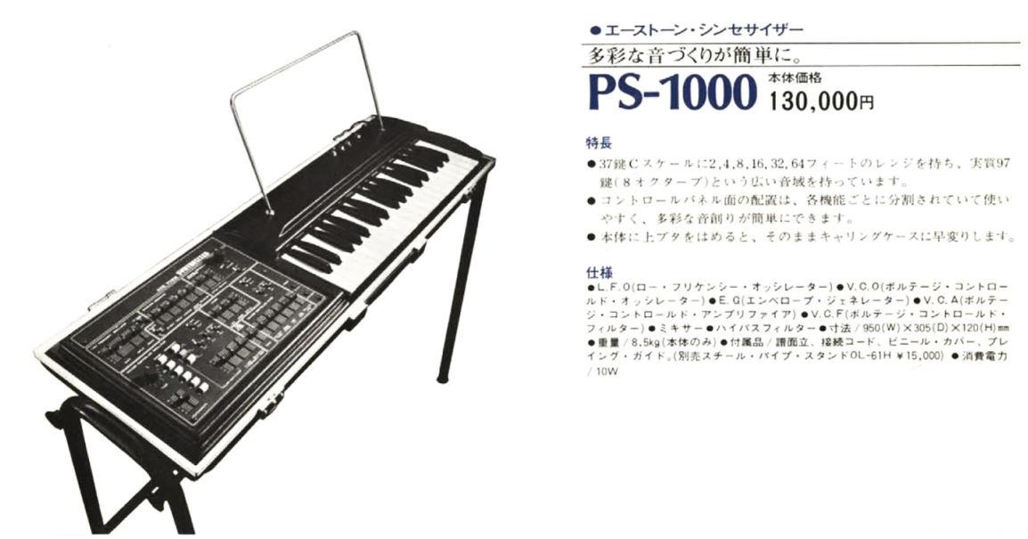 ACETONE Synthesizer PS-1000